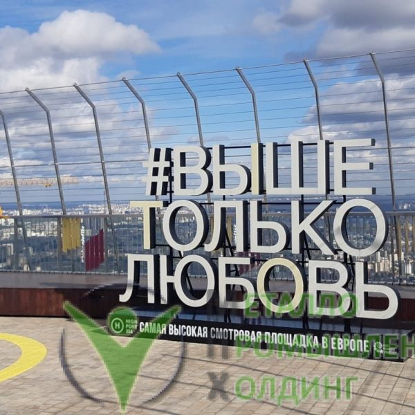 изготовление Ограждения из нержавеющей стали Москва-Сити