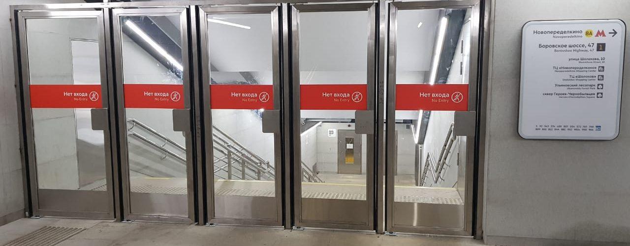 Двери из нержавеющей стали — станция Новопеределкино