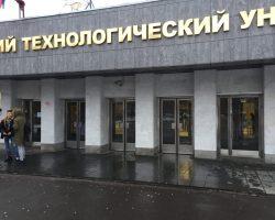 МИРЭА институт