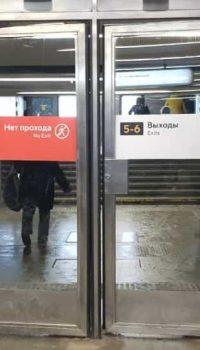 devri tipa metro