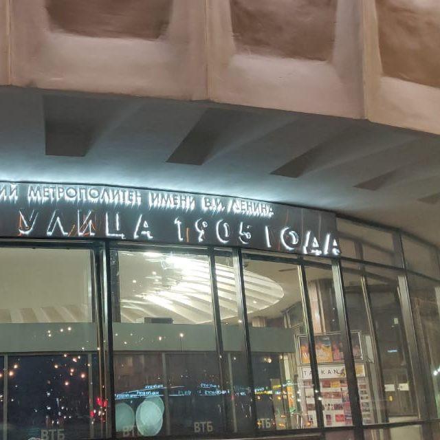 Фасад из нержавеющей стали со стеклом – станция метро ул. 1905 года