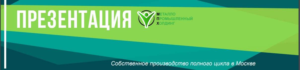 презентация металло промышленный холдинг