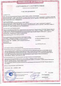 сертификат-mphold-ru