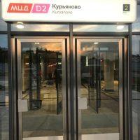 входные Двери метро Станция МЦД Курьяново Москва