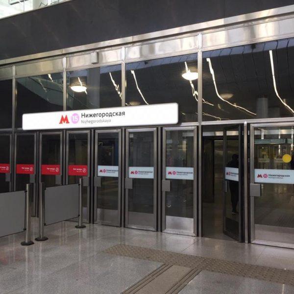 Станция Нижегородская, Москва
